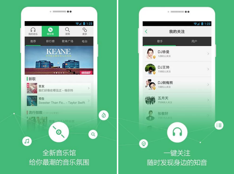 Android/iOS APP:QQ 音樂 APK 下載 ( QQ Music APK )