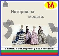 http://moda39.blogspot.bg/2009/10/istoria-na-modata.html