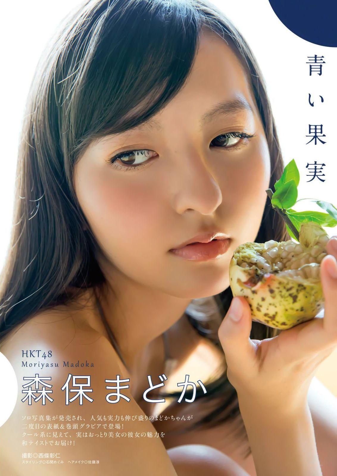 Moriyasu Madoka 森保まどか HKT48, Manga Action 2015 No.20 (漫画アクション 2015年20号)