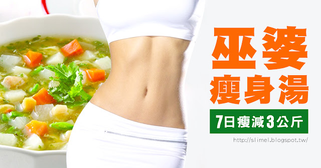 盡管你為身上多出的一點贅肉煩惱不已,恨不得一夜之間就變身為窈窕淑女,但遺憾的是專家告訴我們,那是不可能的!他們說減肥需要毅力和時間,體 重減輕維持四周以上才能視之為真正的減肥。所以在嘗試過我們提供的7日速效減肥套餐後,你還需要更有營養更穩定的減重建議食譜。下面小編提供的7日巫婆瘦身湯,希望能對你有所幫助。