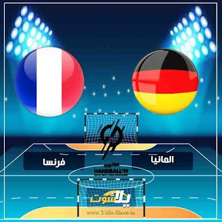 بث مباشر مشاهدة مباراة المانيا وفرنسا اون لاين اليوم 27-1-2019 في كاس العالم لكرة اليد للرجال