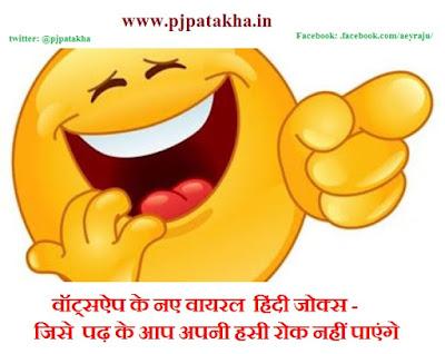 हिंदी वॉट्सऐप जोक्स