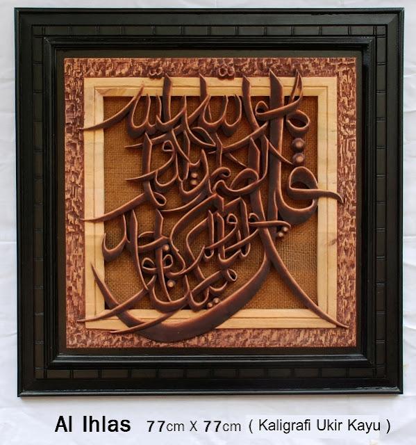 islamic wall decal