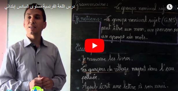 فيديو درس اللغة الفرنسية مستوى السادس إبتدائي