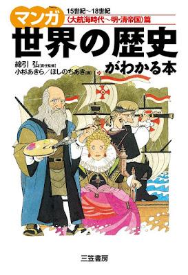 [Manga] マンガ 世界の歴史がわかる本<大航海時代~明・清帝国>篇 [Manga Sekai no Rekishi ga Wakaru Hon] Raw Download