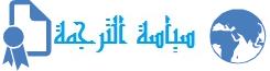 مكتب ترجمة معتمد بمدينة نصر
