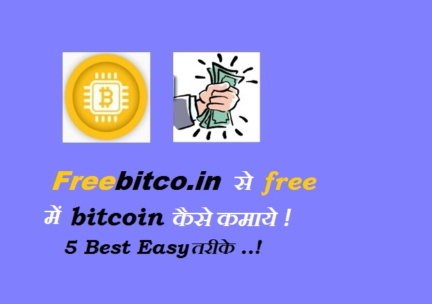 Bitcoin Kya Hai ? Free me Bitcoin Kaise Kamaye in Hindi