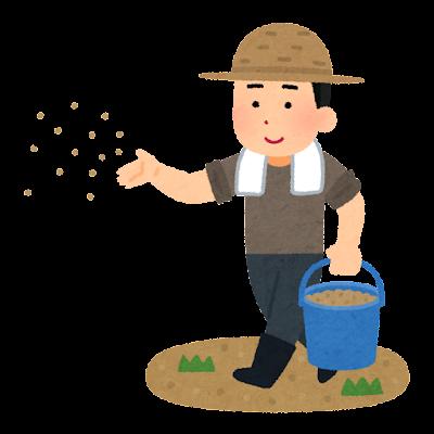 施肥のイラスト