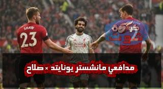 لوك شو مدافع مانشستر يونايتد يستحق الإشادة بعد إيقاف محمد صلاح