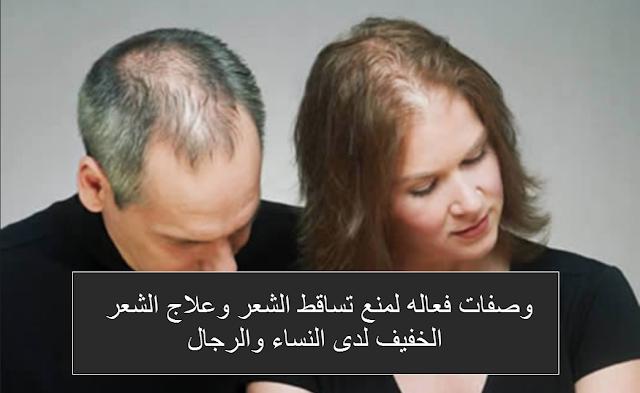 وصفات فعاله لمنع تساقط الشعر وعلاج الشعر الخفيف لدى النساء والرجال