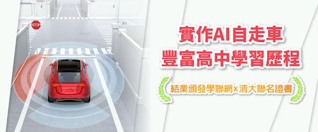自走車人工智慧研習營 (2019春季班)