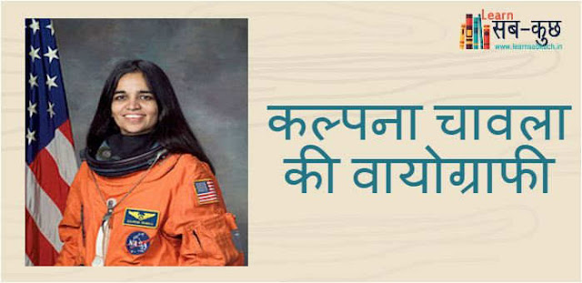 Biography of Kalpana Chawla