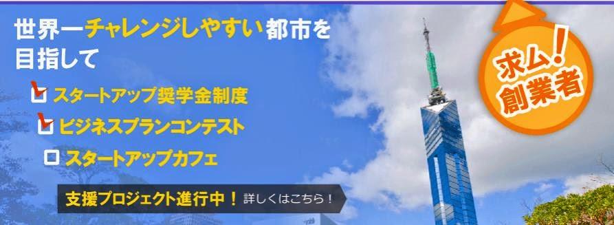 日本新創特區!福岡市成立創業咖啡,要做創業者的後盾