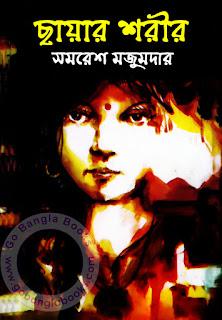 Chayar Sharir by Samaresh Majumdar