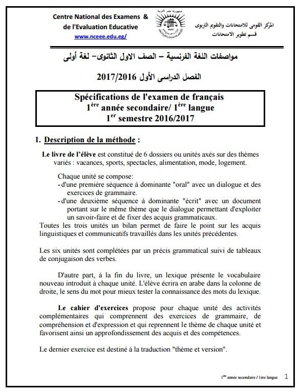 """مواصفات امتحان اللغة الفرنسية للمرحلة الثانوية 2017 """"شكل الاسئلة وتوزيع الدرجات"""" 1"""