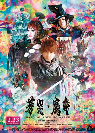 Garo Soukaku no Maryu movie poster