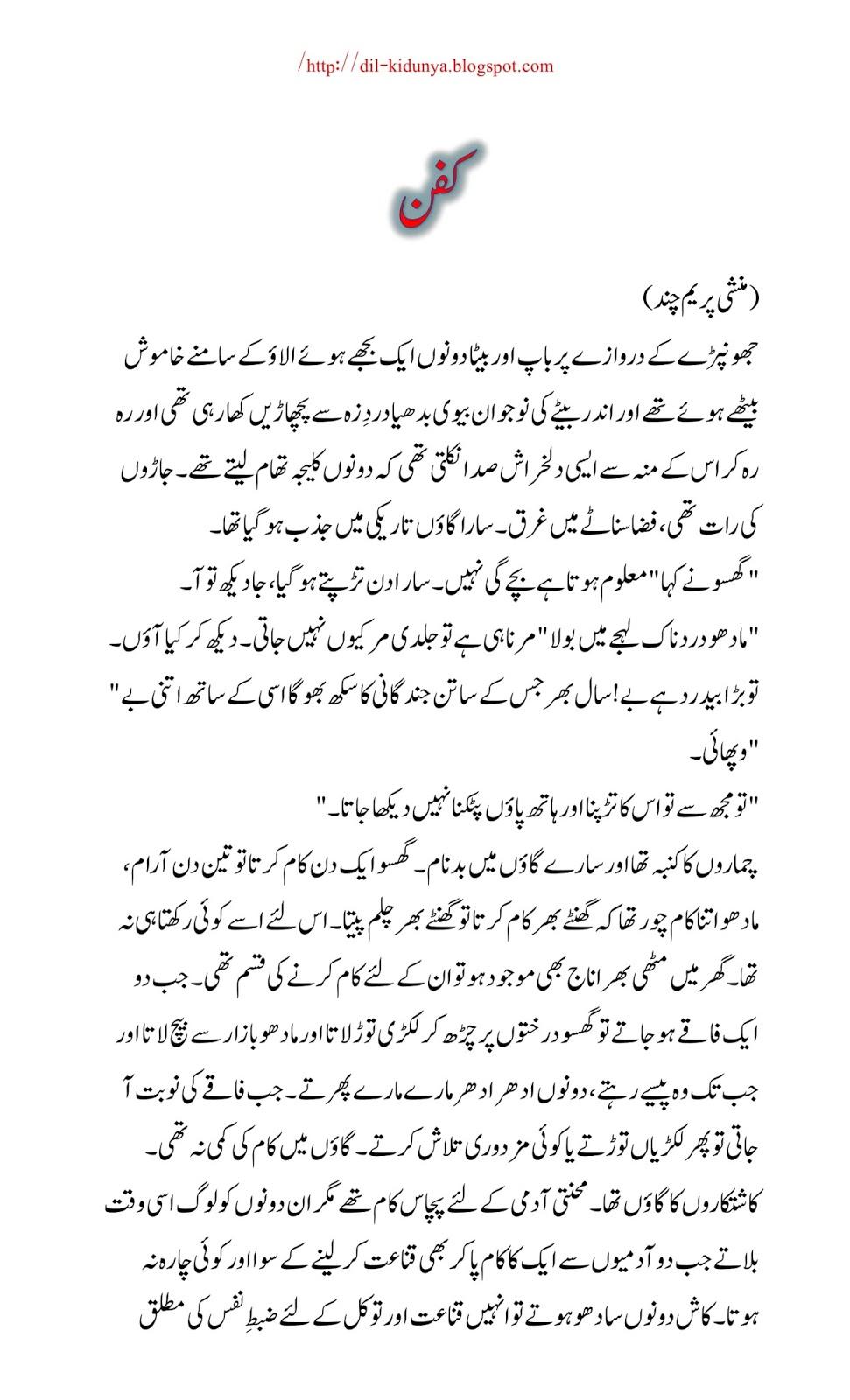 Urdu Short Stories In Pdf