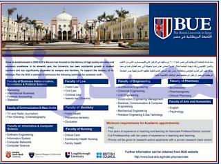وظائف الجامعة البريطانية بمصر الثلاثاء 23-05-2017