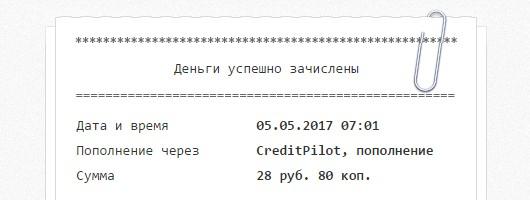 Скриншот выплаты с Яндекс.Деньги № 1
