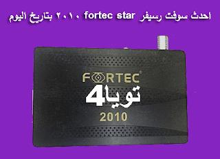 سوفت فورتك ستار 2010