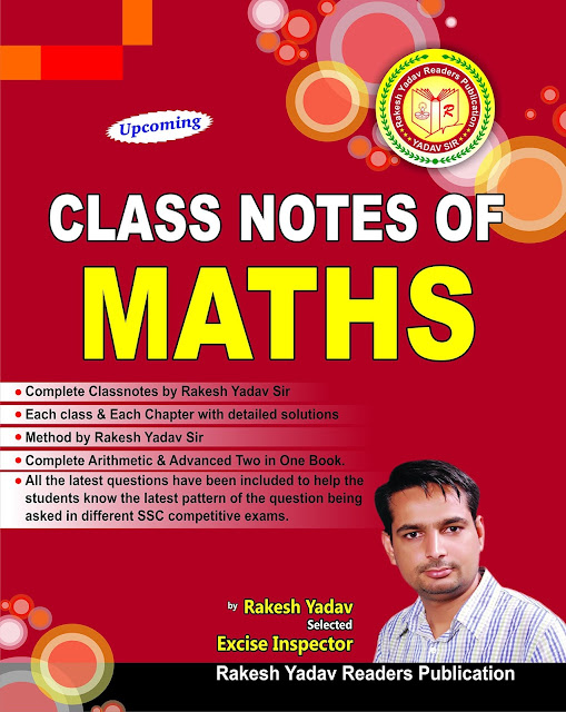 Rakes Yadav sir's Class Notes of Maths - Book Review (Is it worth Buying?)