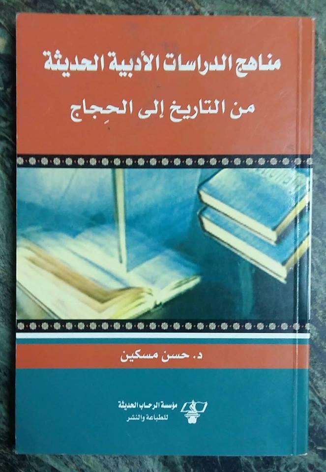 كتاب المناهج التربوية الحديثة pdf
