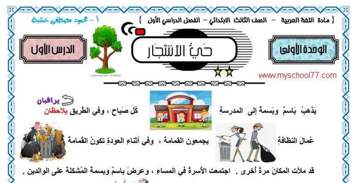 مذكرة اللغة العربية للصف الثالث الابتدائي ترم أول 2020 أ. محمود مصطفى