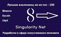 Singularity Net - лучший альткоин не из топ - 100