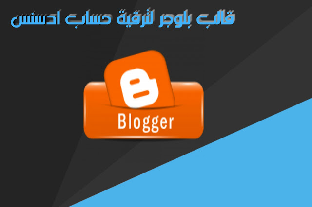 تحميل وتركيب افضل قالب بلوجر لترقية حساب ادسنس Blogger template to upgrade Adsense account