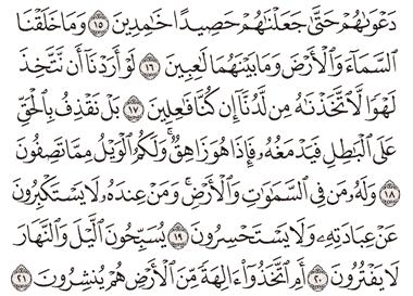 Tafsir Surat Al-Anbiya' Ayat 16, 17, 18, 19, 20