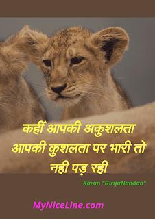 """""""कहीं आपकी अकुशलता आपकी कुशलता पर भारी तो नही पड़ रही"""" प्रेरणादायक हिंदी स्टोरी लोग असफल क्यूँ होते हैं   """"incapability"""" inspirational story in hindi with moral  """