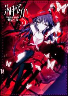 朱月のアゲハ 第01巻 [Akatsuki no Ageha vol 01]