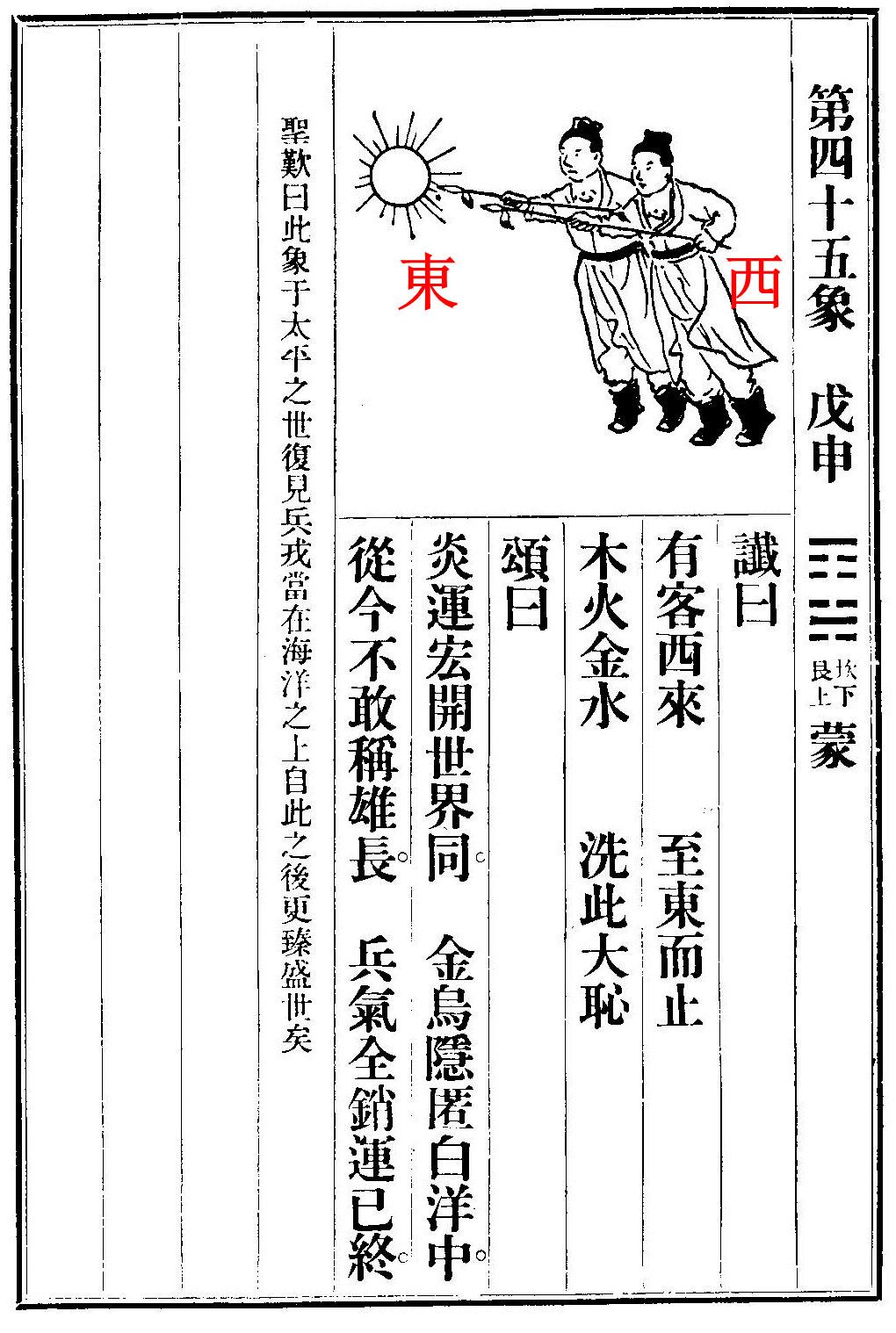 紫色角落: 新解推背圖預言(六) 釣魚臺是誰的?拳頭姆說了算…中日再戰的序曲是統一