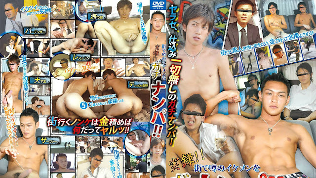 Acceed – 実録!!街で噂のイケメンをガチナンパ!![HD] (Acceed Authentic!! Street Cruising Handsome Guys (HD)