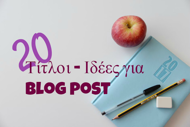 20 Τίτλοι - Ιδέες για Blog post