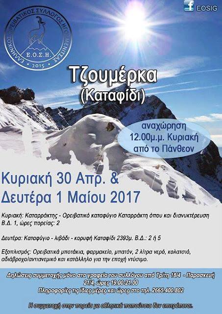 Εξόρμηση στα Τζουμέρκα με τον Ορειβατικό Σύλλογο Ηγουμενίτσας