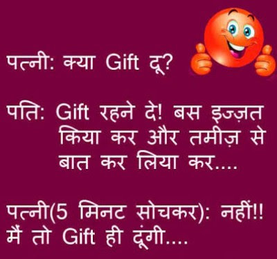 non veg jokes with images in hindi