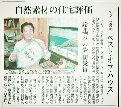 中日新聞 ハウズ 三重県 みのや記事