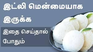 How to make soft idly in Tamil – மிருதுவான இட்லி தயாரிப்பு செய்முறை – Soft idli batter tips in Tamil