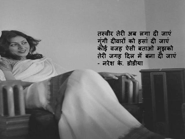 तस्वीर तेरी अब लगा दी जाएं  Hindi Muktak By Naresh K. Dodia