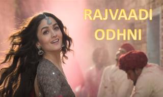 Rajvaadi Odhni Lyrics