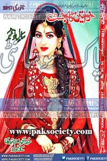 Khawateen Digest January 2017 Online Reading