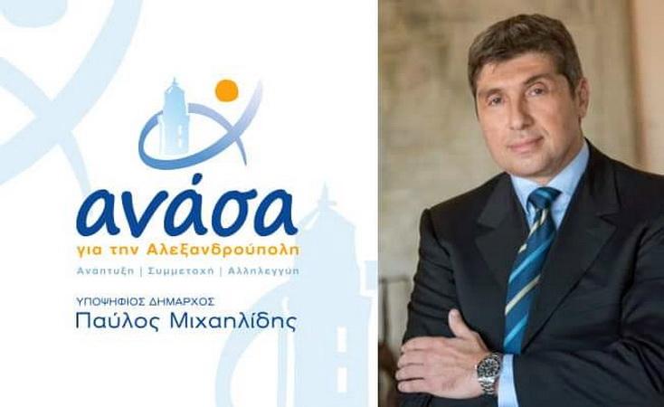 Το προεκλογικό πρόγραμμα τον υποψηφίου Δημάρχου Αλεξανδρούπολης Παύλου Μιχαηλίδη