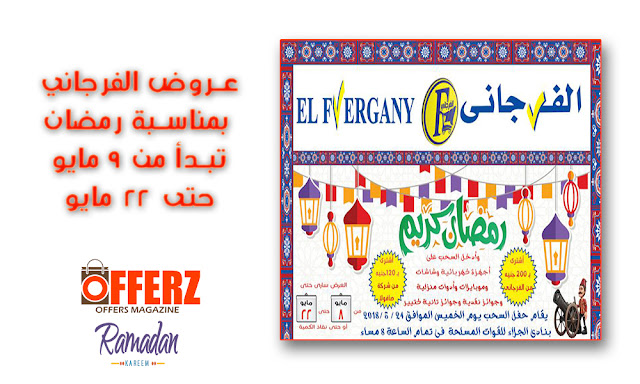 عروض الفرجاني بمناسبة رمضان تبدأ من 9 مايو حتى 22 مايو