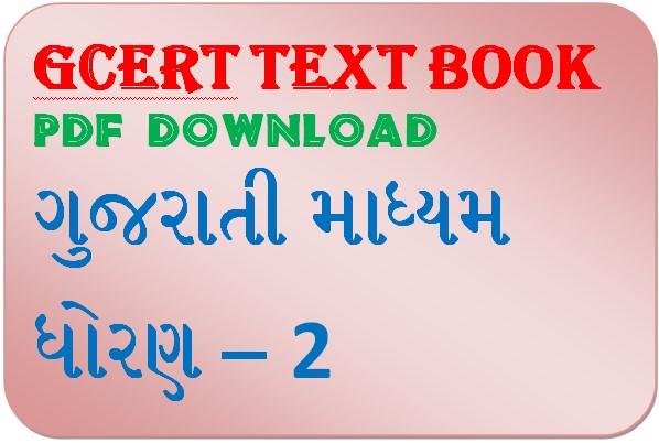 GCERT Text Download Std 2