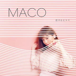 MACO-恋するヒトミ-歌詞