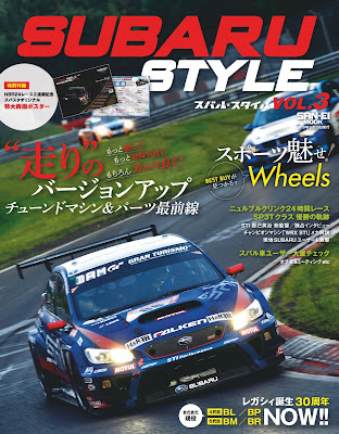 SUBARU STYLE Vol.3 zip online dl and discussion