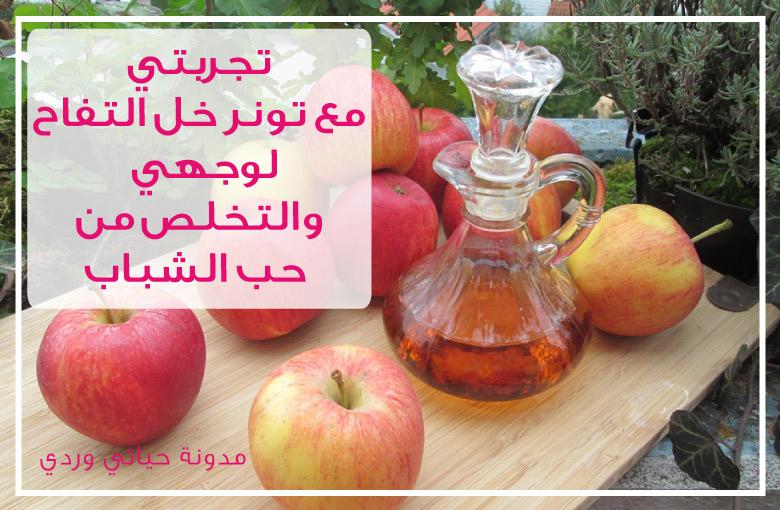 تونر خل التفاح للبشرة الدهنية