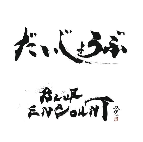 [Single] BLUE ENCOUNT – だいじょうぶ (2016.06.29/MP3/RAR)