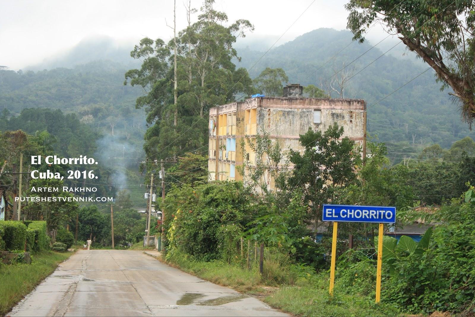 Жилой дом на острове Куба